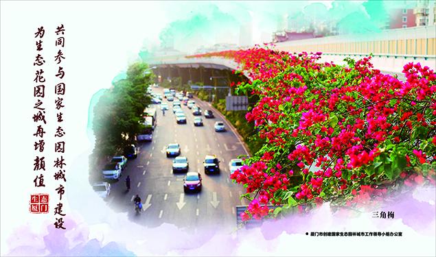 创建生态园林城市促进城市绿色发展。